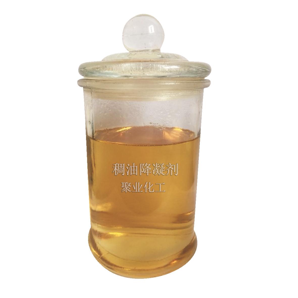 亚博ios下载稠油降凝剂