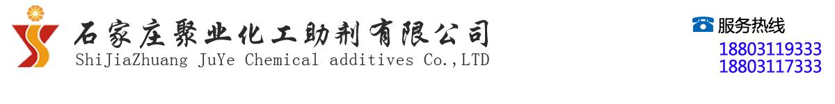 石家庄聚业化工助剂有限公司